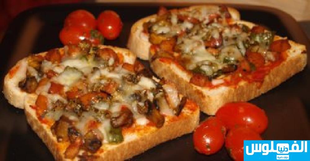البيتزا توست